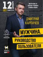 Дмитрий Карпачев/ Мужчина (Руководство пользователя)