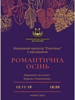 Концерт камерного оркестру «CONTINUO»