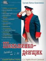 """Водевіль """"Шельменко-денщик"""""""