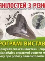 """Палеонтологічна виставка """"Із глибини віків"""""""