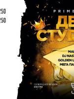 День студента - Вечірка у Malevich