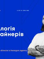 Нумерологія для дизайнерів - Лекція Андрія Курочкіна