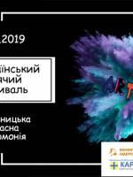 Всеукраїнський дитячий фестиваль ArtBOOM
