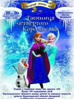 """Зимове шоу: """"Таємниця четвертого королівства"""""""