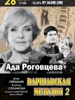 Спектакль  «Варшавская мелодия 2»