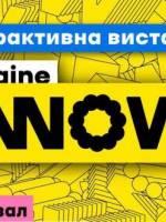 Інтерактивна виставка Ukraine WOW у віртуальній версії