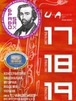 Браво, SAX! - Фестиваль у Києві
