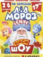 """Новорічне Фіксі Шоу """"Дід Мороз існує!"""""""