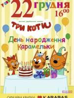 Вистава Три кота - День народження Карамельки