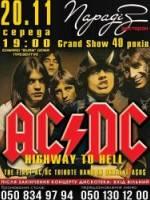 AC/DC, триб'ют-шоу в Парадізі