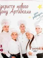 Відкриття нового сезону АртШколи!