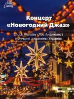 Новорічний джазовий концерт у Києві