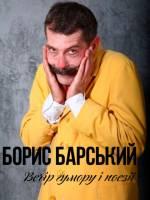 Борис Барский: вечер юмора и поэзии