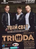 Концерт гурту Тріода. Нова авторська програма