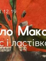 Фікус і ластівка - Виставка Павла Макова