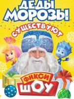 Новогоднее Фикси-шоу: Дед Мороз существует