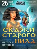 Музыкальный спектакль «Сказки Старого Нила»