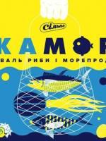 Їжа моря - Фестиваль риби і морепродуктів