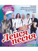 ВИА «Лейся, песня» Дмитрия Домина