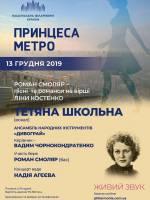 Принцеса Метро: Пісні та романси на вірші Ліни Костенко