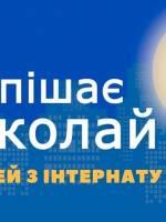 Стань Миколаєм для дитини з інтернату - Акція