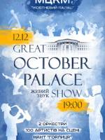 Great October Palace Show - Феєричне шоу