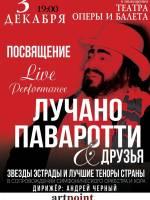 Концерт «Паваротти и друзья: Live Performance»