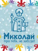 Миколай про тебе не забуде