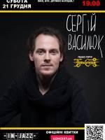 Сергій Василюк з концертом у Києві