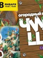 Мюзикл Чиполлино: огородный переполох