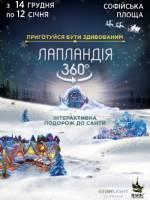 Лапландія 360 - Інтерактивна подорож до Санти