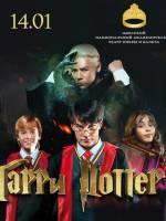 Мюзикл Гарри Поттер и битва за Хогвартс