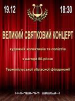 Великий святковий концерт