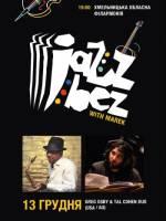 Jazz bez. Розіграш квитків