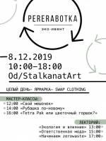 Pererabotka eco-day