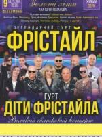 Концерт Фристайл и Дети Фристайла