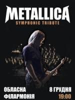 Metallica із симфонічним оркестром TRIBUTE SHOW