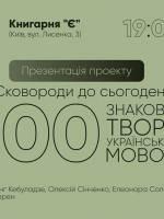 100 знакових творів українською мовою - Презентація проекту