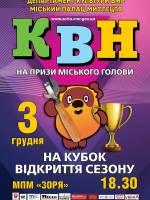 КВН. Фінал чемпіонату на призи міського голови