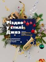Різдво у стилі JAZZ - Святковий концерт