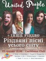 Концерт Різдвяних пісень у Києві