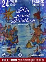 Комедія «Ніч перед Різдвом» 24 грудня у Вінниці!