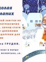 Свято Миколая для чотирилапих - Акція