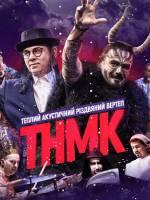 ТНМК у Тернополі