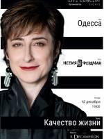 Семинар Несия Фердман «Качество жизни»