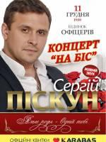 """Сергій Піскун з концертом """"На біс"""""""