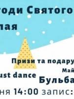 Новорічні пригоди Святого Миколая - Свято
