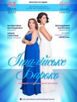 Італійське бароко - Концерт