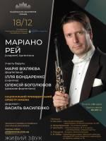 Маріано Рей та Національний Президентський оркестр - Концерт