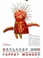 Лялькове диво - Міжнародна виставка авторських ляльок та живопису